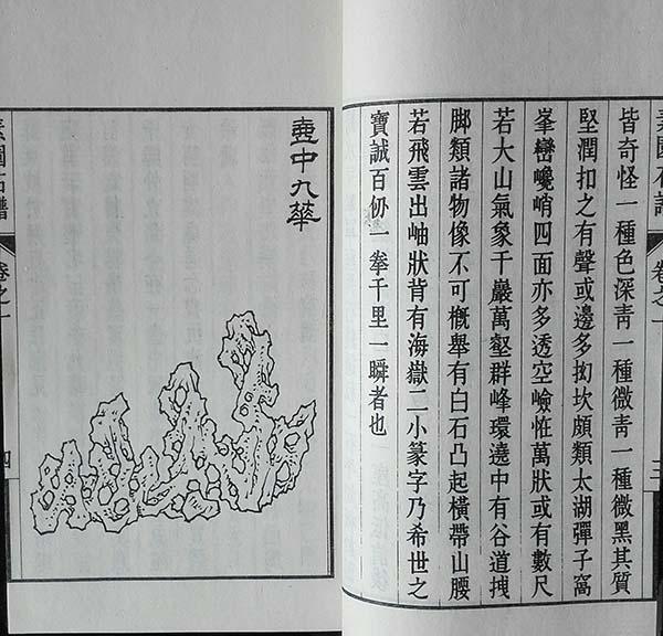 她说的计算器谱子-如果说,南宋杜绾的《云林石谱》的问世,标志着宋代赏石进入了鼎盛